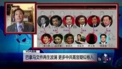 VOA连线:巴拿马文件再生波澜,更多中共高官疑似卷入