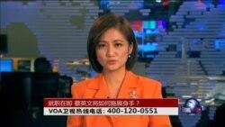 VOA卫视(2016年5月19日 第二小时节目 时事大家谈 完整版)