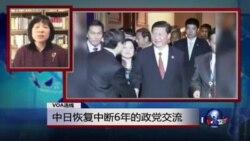 VOA连线:中日恢复中断6年的政党交流