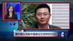 VOA连线:澳华裔议员挺中国言论引发热烈讨论