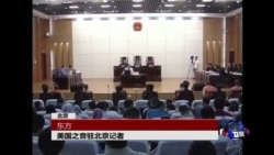 VOA连线:天安门汽车爆炸案,三人被判死刑