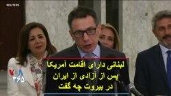لبنانی دارای اقامت آمریکا پس از آزادی از ایران در بیروت چه گفت