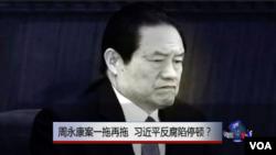 Zhou Yongkang, mantan pemimpin badan keamanan China, dijatuhi hukuman penjara seumur hidup atas tuduhan korupsi, Kamis (11/6).