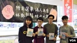 香港多間大專院校學生會舉辦聯校特首選舉街站,表明不支持任何特首候選人。(美國之音湯惠芸)