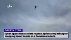 Watch: Helicopter Drop Barrel Bombs over Daraya, Syria