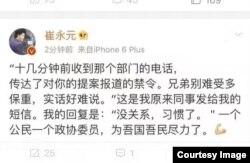 2017年3月北京两会期间,微信朋友圈里流传的崔永元留言。(微博图片)