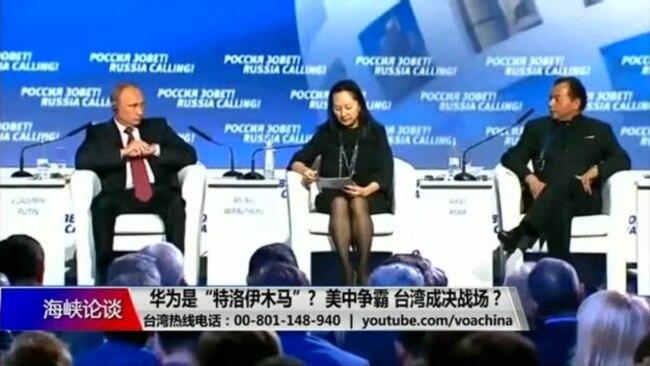 """海峡论谈:华为是不是藏在台湾的""""特洛伊木马""""?"""