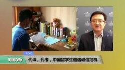 时事看台:代课、代考,中国留学生遭遇诚信危机
