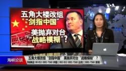 """海峡论谈:五角大楼改组""""剑指中国"""" 美抛弃对台""""战略模糊""""?"""
