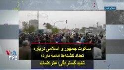 سکوت جمهوری اسلامی درباره تعداد کشتهها ادامه دارد؛ تائید گستردگی اعتراضات