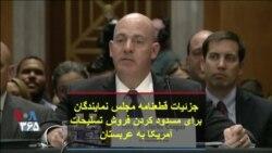 جزئیات قطعنامه مجلس نمایندگان برای مسدود کردن فروش تسلیحات آمریکا به عربستان