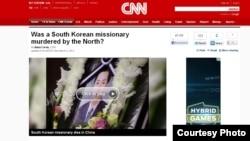 한국인 선교사 사망을 보도한 기사가 게재된 CNN방송 웹사이트.