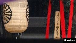 17일 일본 도쿄 야스쿠니 신사에 아베 신조 일본 총리가 공납한 공물이 표시되어 있다.