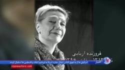 فروزنده اربابی مجری سابق رادیو و برنامه گلها درگذشت
