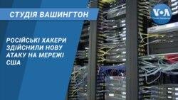 Студія Вашингтон. Російські хакери здійснили нову атаку на мережі США