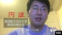 何佳1985年出生在北京,目前在美國中西部的一個小鎮攻讀教育學博士。
