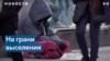 В США истек срок действия моратория на выселение в период пандемии: чего ждать дальше?
