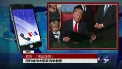 VOA连线:新总统上任近一周 中国是否还在操纵货币?
