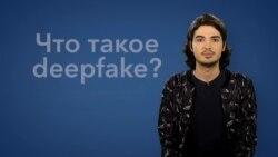 Что такое deepfake? — Хай, Tech! с Андреем Цветковым