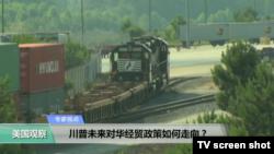 专家视点(张欣):川普未来对华经贸政策如何走向?