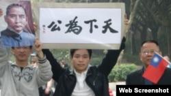 黃文勳(中)參與街頭舉牌(網絡圖片)