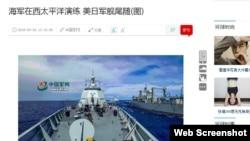 中国官媒环球时报的网站刊载的美日军舰据说尾随中国海军演习的报道