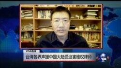 VOA连线:台湾各界声援中国大陆受迫害维权律师