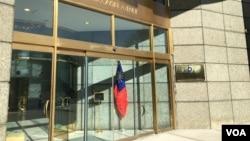 位於華盛頓特區西北區的駐美國台北經濟文化代表處(美國之音鍾辰芳拍攝)