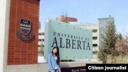 ນາງຂັນປະເສີດ ສະແຫວງສຶກສາ ທີ່ ມະຫາວິທະຍາໄລ Alberta ປະເທດ ການາດາ.