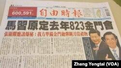 台灣自由時報針對馬習會的相關報道(美國之音張永泰拍攝)