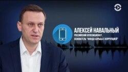 Навальный: власть борется с нашим наблюдением, чтобы сфальсифицировать явку