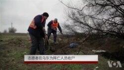 志愿者在乌东为阵亡人员收尸