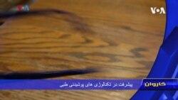 کاروان: د اغوستل کیدونکو طبي ټکنالوژیو وده