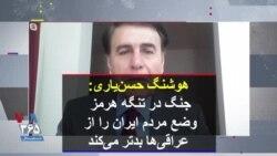 هوشنگ حسنیاری: جنگ در تنگه هرمز وضع مردم ایران را از عراقیها بدتر میکند