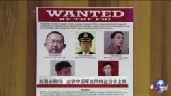 前国安顾问:起诉中国军官网络盗窃非上策