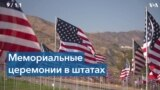 Памяти жертв 9/11