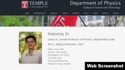 미국 동부 펜실베이니아주 템플대학교에서 재직 중인 중국계 미국인 시샤오잉 교수 프로필이 대학 웹사이트에 게재되어 있다. (자료사진)