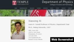 Ketua jurusan fisika Universitas Temple , Profesor Xi Xiaoxing, menghadapi dakwaan pembocoran teknologi rahasia (foto: dok).