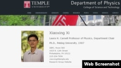 美国天普大学物理学系主任郗小星(美国天普大学网站)