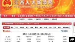 江西人大官网列出代表名单但无联系方式