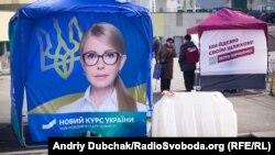 Предвыборная агитация на улицах украинской столицы. 7 марта 2019 г.
