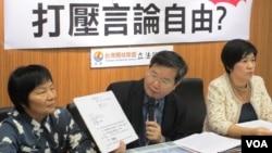 台灣在野黨台聯黨就法輪功遭打壓召開記者會(美國之音張永泰拍攝)