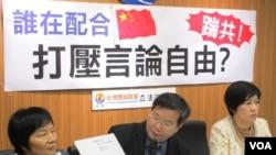 台湾在野党台联党就法轮功遭打压召开记者会(美国之音张永泰拍摄)