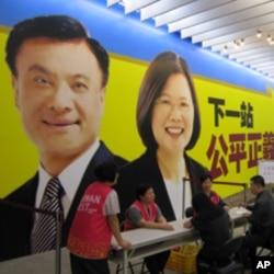 民进党竞选总部