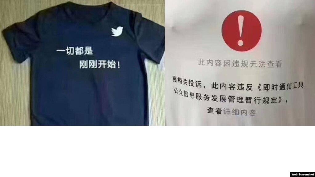 根據郭文貴名言製作的文化衫(維權網圖片 )