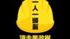 """""""頭盔革命""""方興未艾 香港公民抗命進行時"""