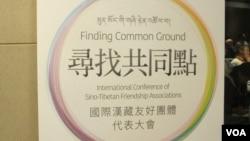国际汉藏会议首次在台北召开(美国之音张永泰拍摄)