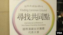 國際漢藏會議首次在台北召開(美國之音張永泰拍攝)