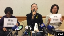 李明哲妻子李净瑜3月31日在记者会上(美国之音记者申华 拍摄)