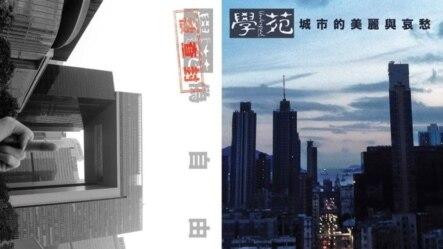 《学苑》二月号〈伪自由书/城市的美丽与哀愁〉封面。(港大学生会《学苑》facebook图片)